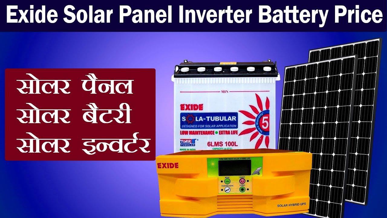 Exide Solar Panel Inverter Battery Price List 2020 Youtube