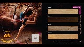 Tarkett ART VINYL NEW AGE - ПВХ, виниловые полы, модульная плитка - презентационный видеоролик(, 2014-02-01T20:35:02.000Z)