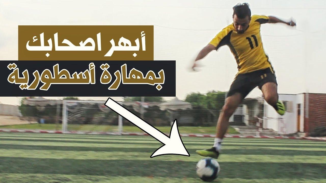Photo of تعلم افضل مهارة كرة قدم للافضل لاعبين العالم | هتندم لو فاتك – الرياضة