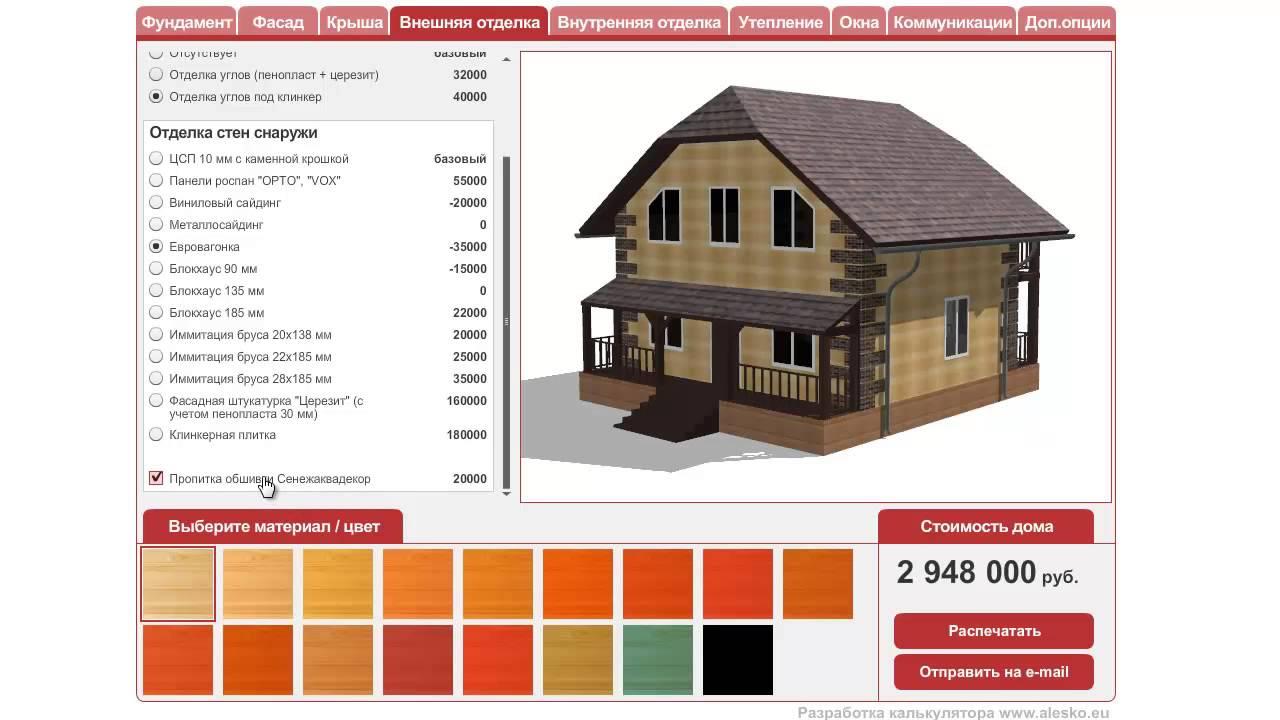 Построить дом онлайн программа