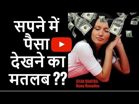 सपने में पैसा देखने का मतलब | Sapne Mein Paisa Dekhna | Money In Dreams | Meaning Of Dreams