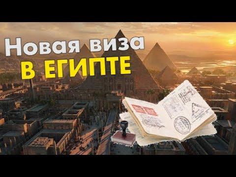 ВАЖНО! Египет вводит НОВЫЕ ТУРИСТИЧЕСКИЕ ВИЗЫ? Что изменится при въезде? Хургада, Шарм-эль-Шейх