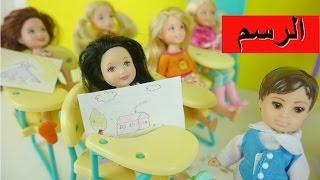 مدرسة باربي صبي في الصف! حصة الرسم الأنسة فلة Barbie School