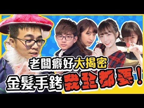 【Mistake】老闆癖好大揭密 Ft.Winner哞競熊X荒野亂鬥