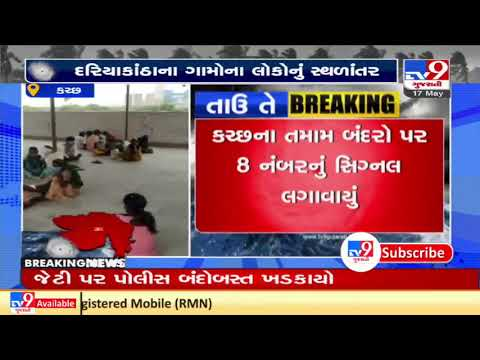 Cyclone Tauktae: Signal no. 8 hoisted at ports of Kutch, operations suspended at Mundra port   TV9