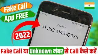 किसी को भी Call करो !!! आपका रियाल न. नहीं जायेगा / Hide Ur Number During Call