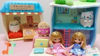ミキちゃんマキちゃん すみっコハウスに行く  リカちゃん / Licca-chan Doll and Cute Miniature Room : Sumicco-Gurashi