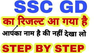 SSC GD RESULT 2019   रिज़ल्ट कैसे चेक करें   How to check Result   How to check Marks   SSC GD CUT