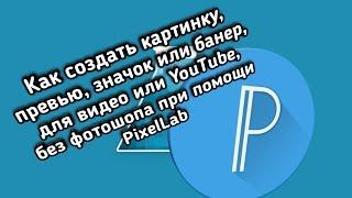 Как создать картинку, превью, банер или значок для видео, без фотошопа при помощи PixelLab.