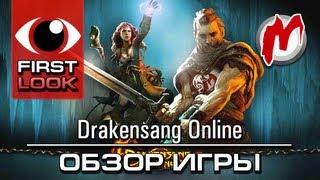 ❶ Дракенсанг Онлайн - Обзор игры / Review
