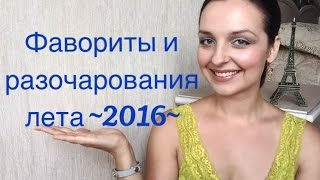 Фавориты и разочарования лета ~2016~