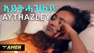 Mehari Teklemariam (Mukuh) - Aythazley - New Eritrean Music 2020 (Official Video)