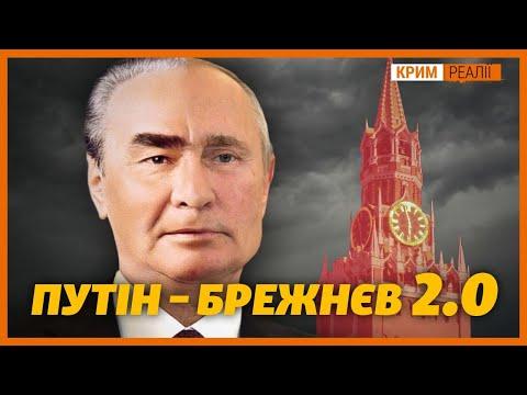 Путін як Брежнєв: