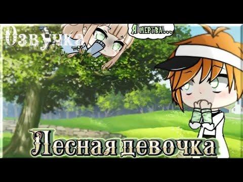 ||Озвучка мини-фильма||Лесная Девочка||Оригинал Tenaicy||Гача Лайф на русском