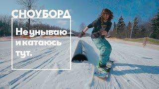 """Сноубординг в Беларуси: """"не унываю и катаюсь тут!"""""""