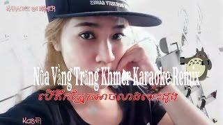 Nữa Vầng Trăng Khmer Remix - Cher Jab Srob Knea Karaoke - ឈឺចាប់ស្របគ្នា Karaoke I Karaoke Remix