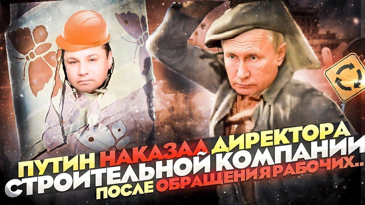 Директор  ЗАТРОИЛ когда услышал голос Владимира Владимировича и ПООБЕЩАЛ выплатить зарплату РАБОЧИМ