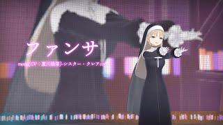 【オリジナルMV】ファンサ/mona(CV:夏川椎菜) - シスター・クレアcover