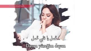 يا إللهي من أين أحببت - Ebru Gündeş - Tanrım مترجمة 2019