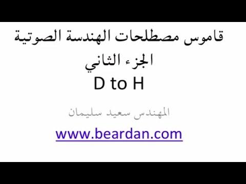 معجم مصطلحات الهندسة الصوتية- الجزء الثاني- من D to H