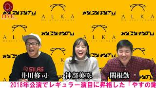 カンコンキン.TV第15回配信 今回は、カンコンキンシアター32蔵出し映像 ...
