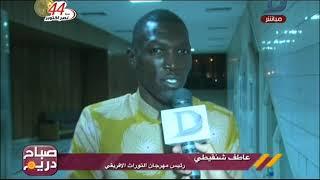 صباح دريم | ختام فعاليات مهرجان التراث الافريقى بالقاهرة لأختيار ملكة جمال جنوب السودان