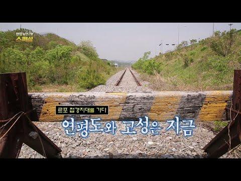 [연합뉴스TV 스페셜] 39회 : 르포 접경지대를 가다…연평도와 고성은 지금 / 연합뉴스TV (YonhapnewsTV)
