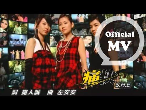 S.H.E - 痛快 (官方版MV)