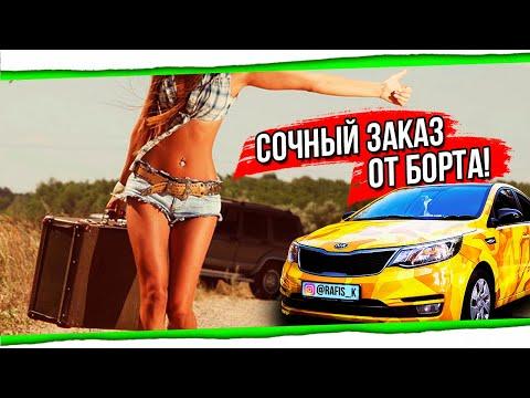 Работа в такси от борта. Бойкот таксистов. Без Ситимобил, Яндекс такси, Гетт и Indriver БТ#85