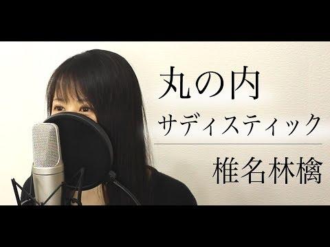 『丸の内サディスティック』椎名林檎 / 東京事変 (Cover / フル歌詞付き)