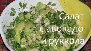 Салат с авокадо и руккола #Рецепты SMARTKoK