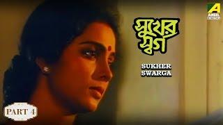 Sukher Swarga | সুখের স্বর্গ | Bengali Movie Part - 4/14