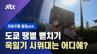 [좌충우돌 올림pick] 도쿄 땡볕 뻗치기…욱일기 시위대는 어디에 / JTBC News