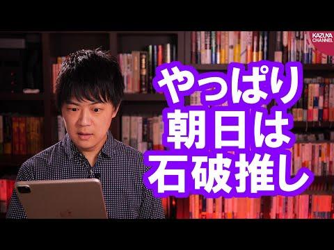 2020/09/07 サンデイブレイク174