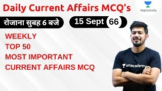 6:00 AM - Weekly Top 50 MCQ | Daily Current Affairs MCQ By Kush Sir | For All Exams