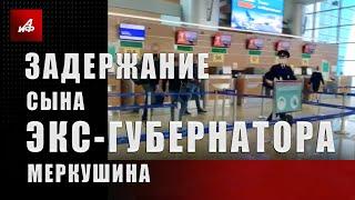 Задержание сына экс-губернатора Меркушина