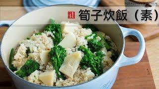 超級無敵簡單的筍子炊飯!清爽好吃!最適合夏天了//低卡,健康!
