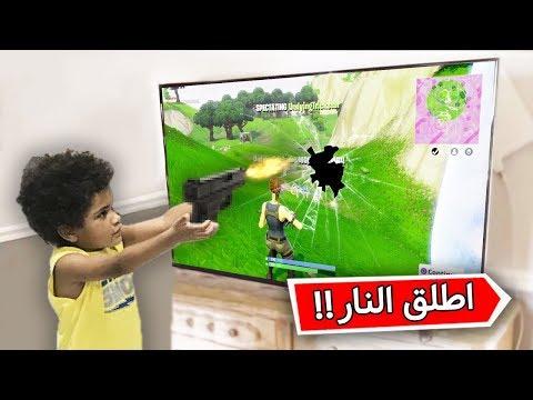 فورت نايت  طفل اطلق النار على التلفاز بعد ما منعته امه من اللعب !!