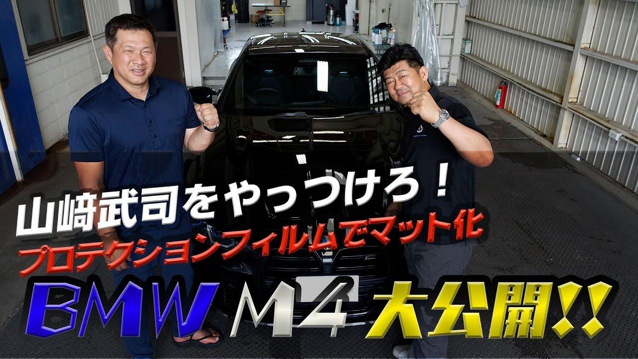 山﨑武司をやっつけろ!中小企業社長の反乱 BMW M4【でらスゲエ 第7弾】 後編