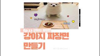 Ep13.[강아지 간식만들기]강아지 짜장면만들기