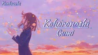 Kokoronashi - Gumi (lirik + terjemahan Indonesia)