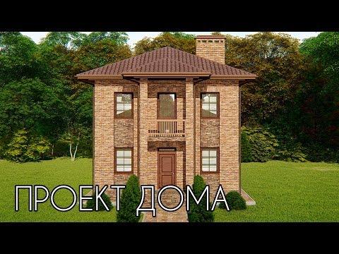 Проект двухэтажного дома 8 на 8 с балконом | SketchUp + Lumion 8