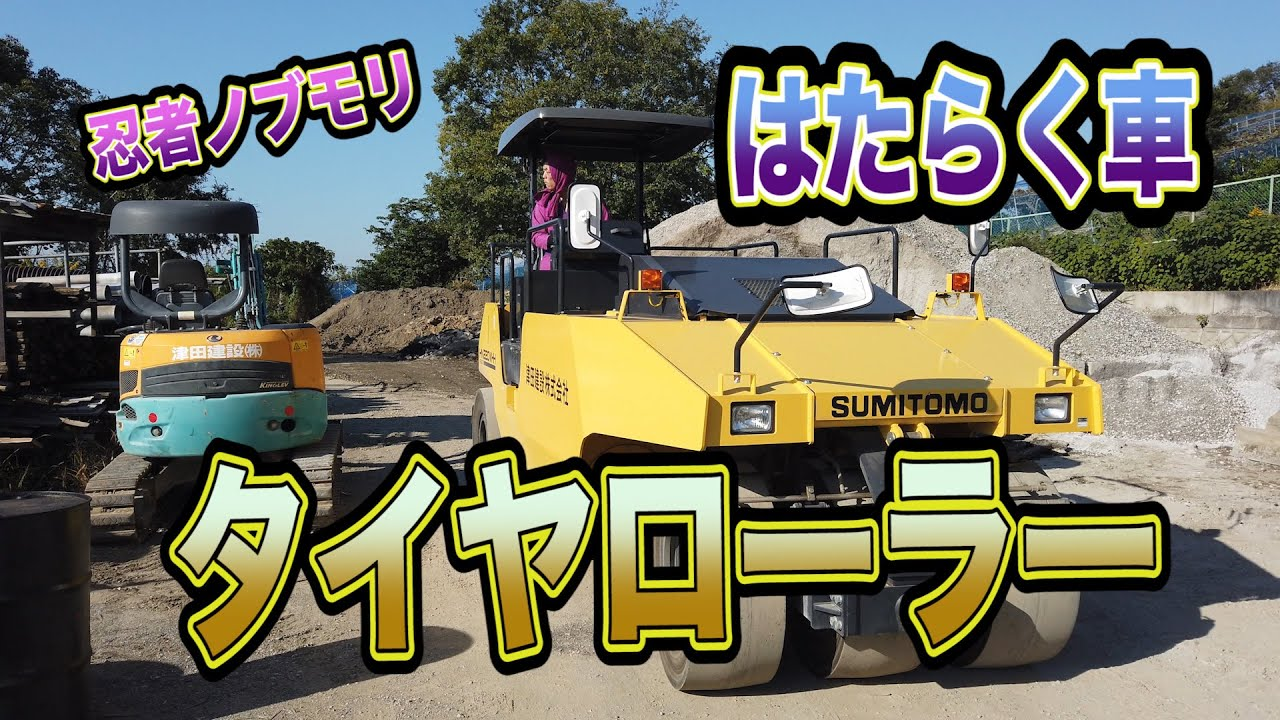 【忍者ノブモリ】はたらく車『タイヤローラー』