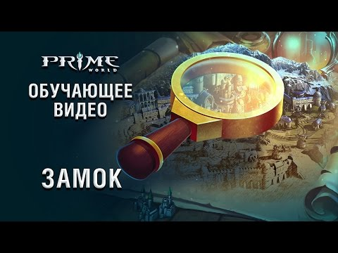видео: prime world — Замок