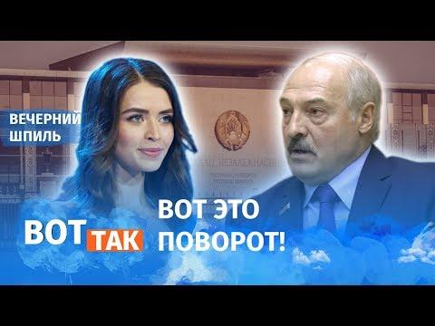 Василевич заменила Лукашенко / Вечерний шпиль