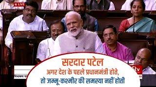 PM Modi recalls contributions of Sardar Vallabhbhai Patel in Rajya Sabha