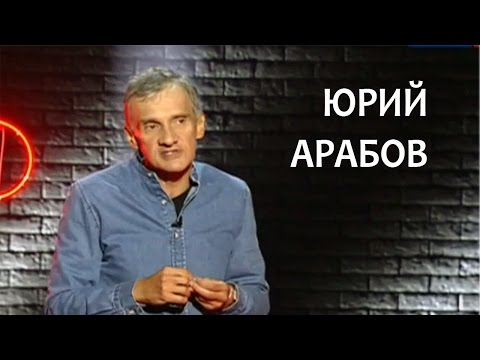 Линия жизни. Юрий Арабов. Канал Культура