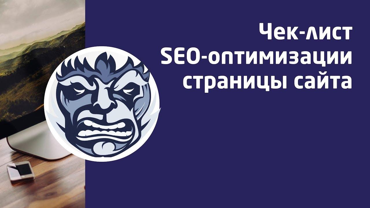 Seo чеклист сайта качественные ссылки на сайт Семёновский переулок