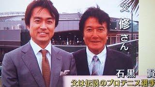 石黒修 死去 戦後初のプロテニス選手で俳優の石黒賢の父親でもあった石...