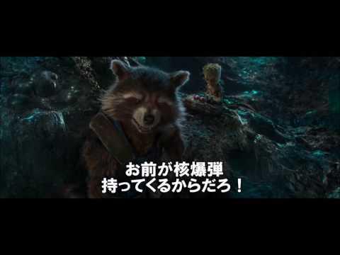 映画『ガーディアンズ・オブ・ギャラクシー:リミックス』日本版予告編
